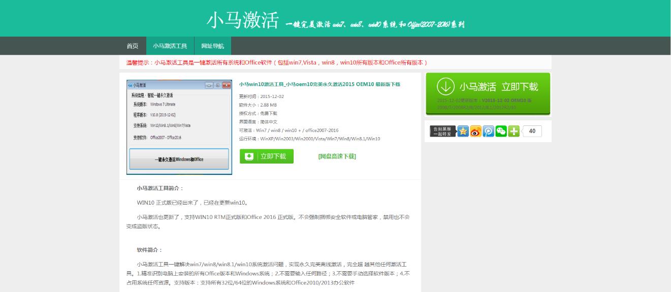"""""""小马激活""""病毒新变种分析报告"""