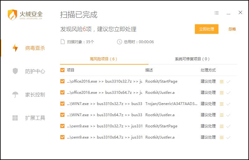 激活工具带毒感染量近60万 北京等四城市用户不被攻击 热点关注 第2张